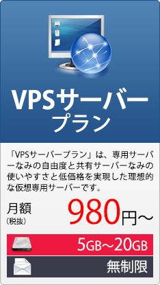VPSサーバープラン